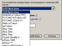 Типы аппаратных ключей, поддерживаемые программой Rohos Disk