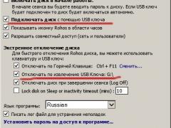 Опции программы Rohos Disk