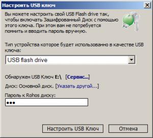 rd_usb_key