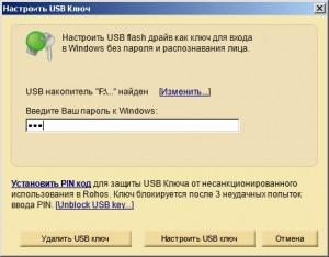 USB_key