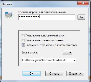 Как сделать пароль на папку в флешке