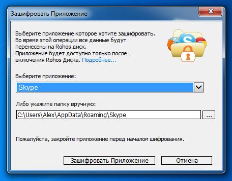 Rohos-Disk-Skype-Encrypt