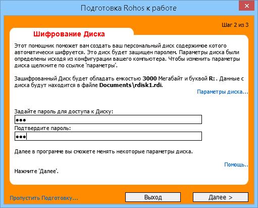 RD_wizard_ru