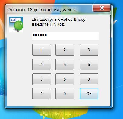 Rohos-Disk-PIN-token