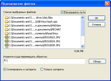 Программу для перемещения файлов