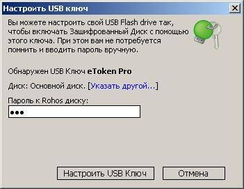 Настройка eToken для доступа к секретному диску